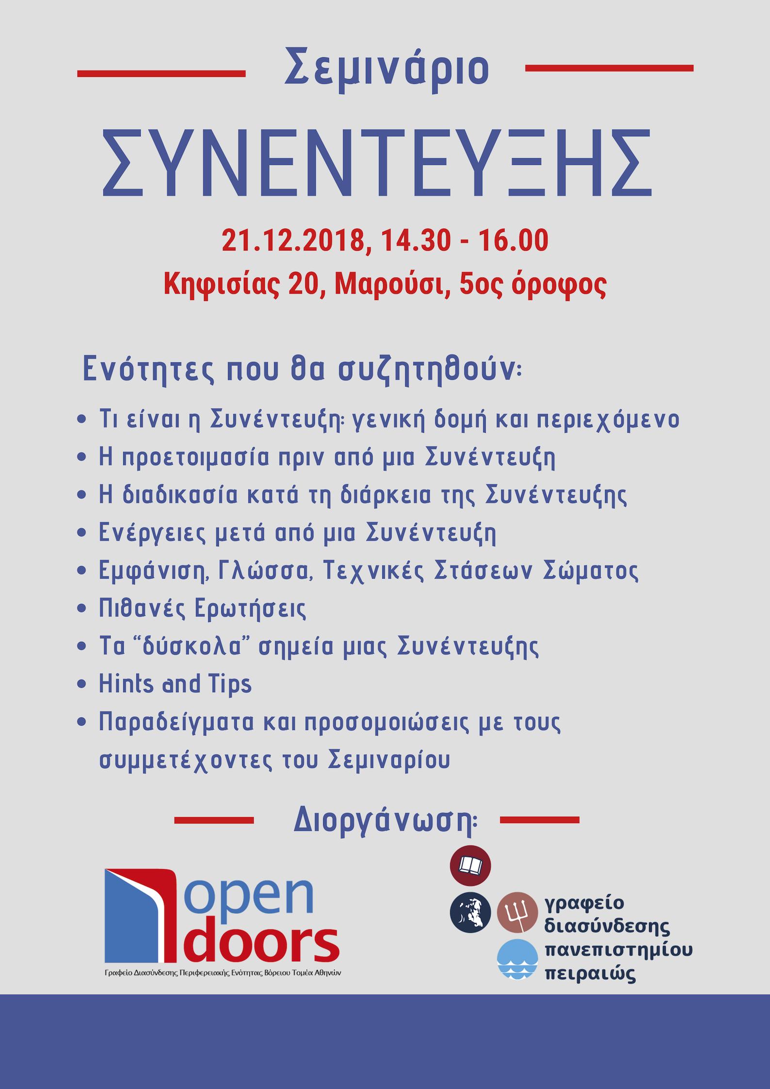 2o ΣΕΜΙΝΑΡΙΟ ΣΥΝΕΝΤΕΥΞΗΣ OPENDOORS